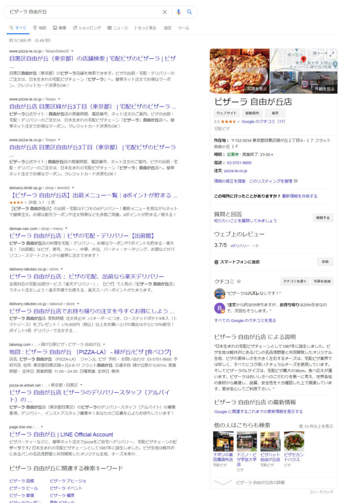 Google検索での表示パターン1
