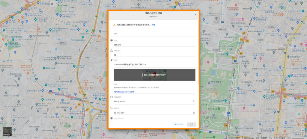 情報の修正を提案の画面