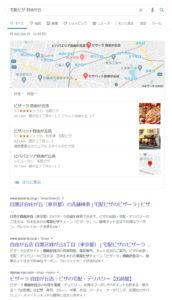Google検索での表示パターン2
