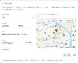 住所を変更する画面