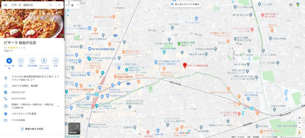 Googleマップでの表示パターン1
