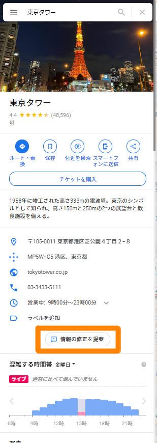 Googleマップを開く