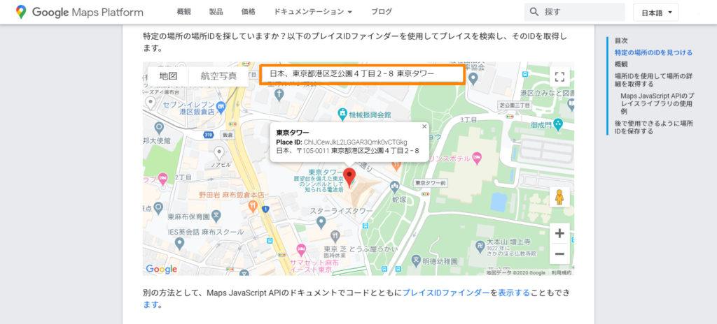 東京タワー選択している画面