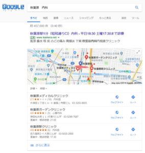 PCでのGoogle検索での検索結果