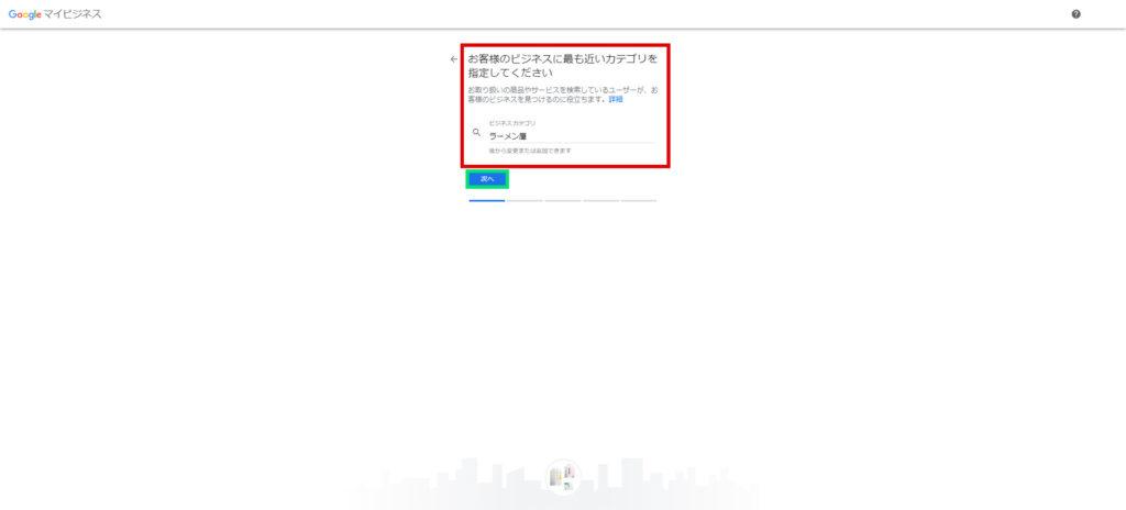 Googleマイビジネス7