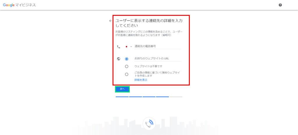 Googleマイビジネス8