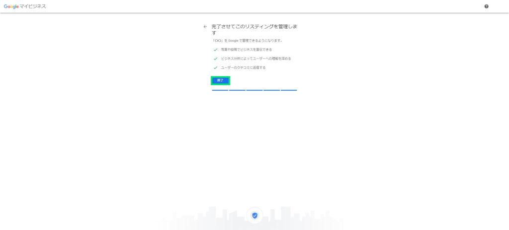Googleマイビジネス9