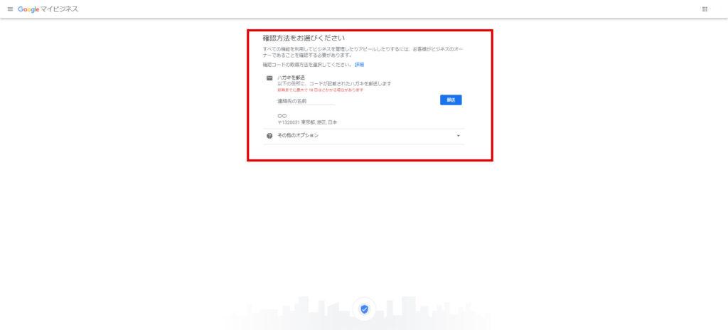 Googleマイビジネス10
