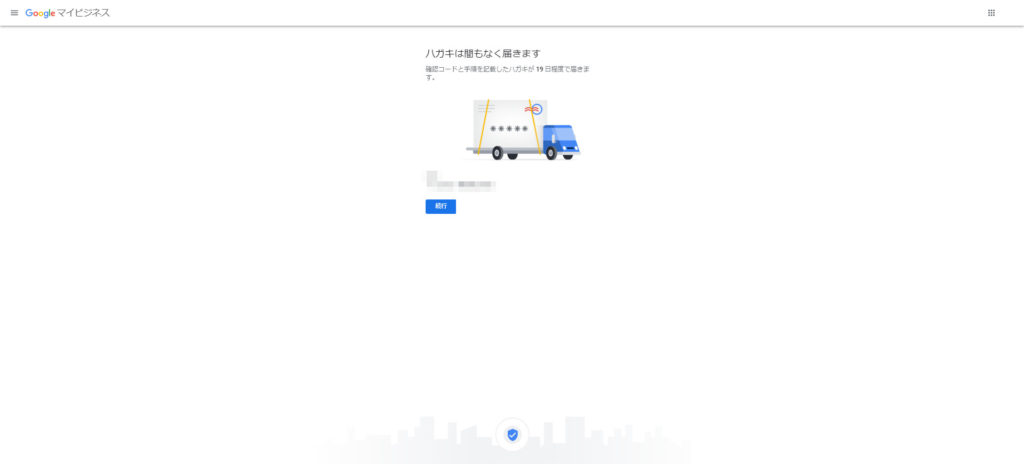 Googleマイビジネス11