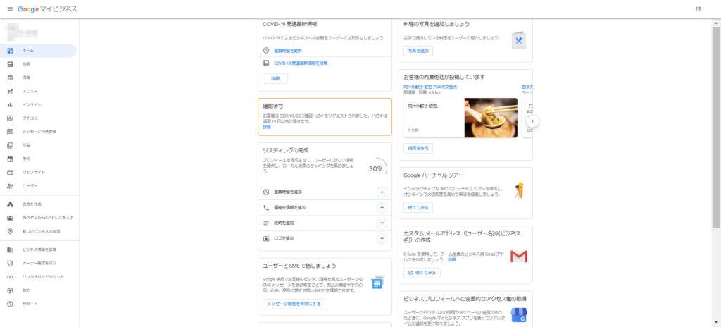 Googleマイビジネス13