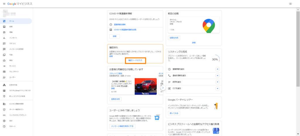 Googleマイビジネス14