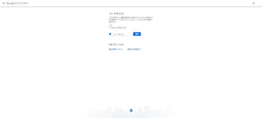 Googleマイビジネス15
