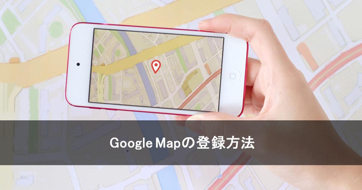 GoogleMapの登録方法