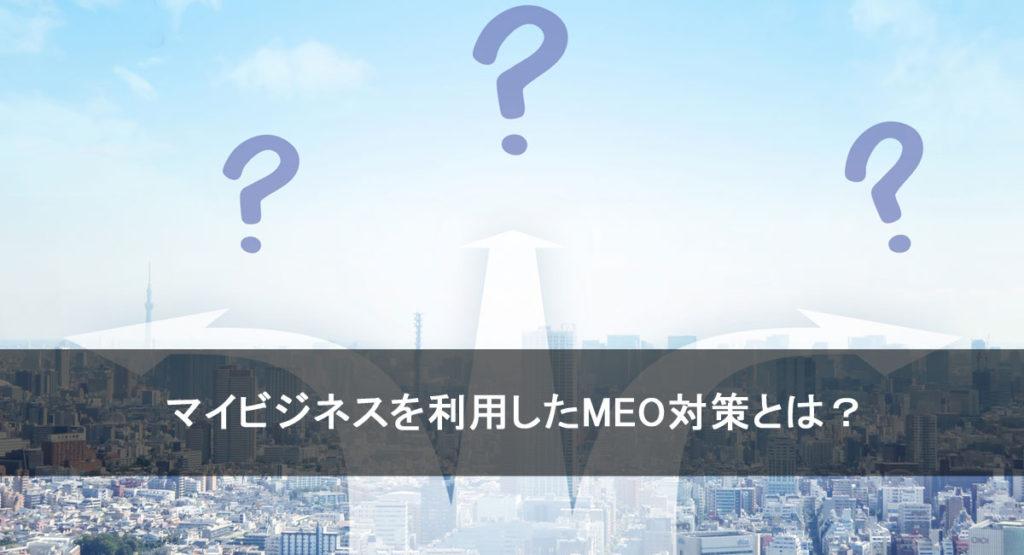 Googleマイビジネスを利用したMEO対策とは?