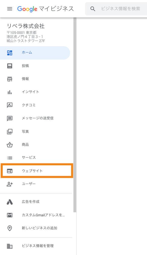 googleマイビジネスウェブサイト作成