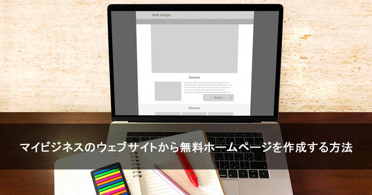 Googleマイビジネスのウェブサイトから無料ホームページを作成する方法