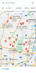 スマホGoogleマップ テイクアウトでの検索結果が表示されている画面