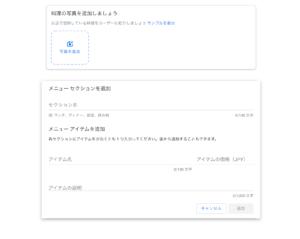 メニューの登録画面
