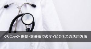 クリニック・医院・診療所でのGoogleマイビジネスの活用方法