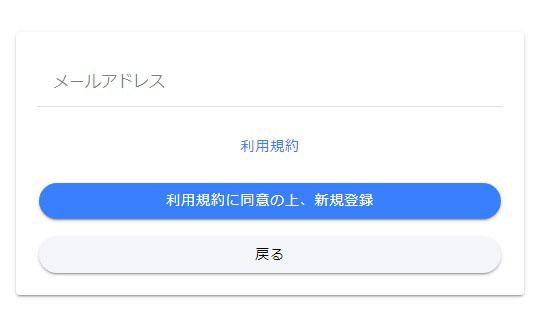 ユーザーの新規登録