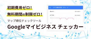 Googleマイビジネス チェッカー