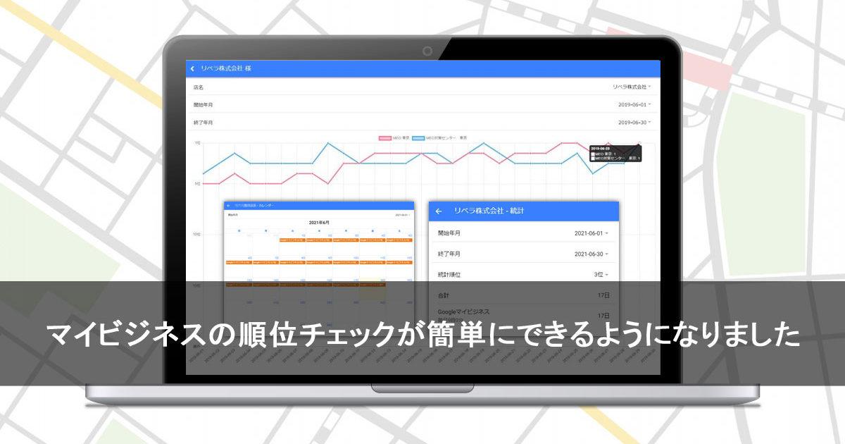 Googleマイビジネスツールを無料配布