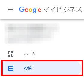Googleマイビジネス投稿機能