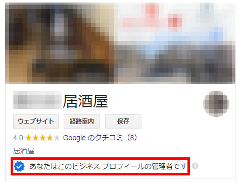 Googleマイビジネスアカウント