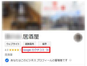 Googleマイビジネス口コミ返信