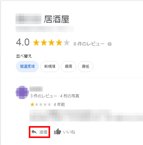 Googleマイビジネス口コミ返信02