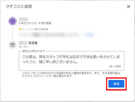 Googleマイビジネス口コミ返信03