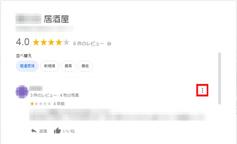 Googleマイビジネス口コミ削除依頼02