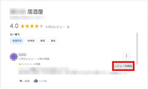 Googleマイビジネス口コミ削除依頼03