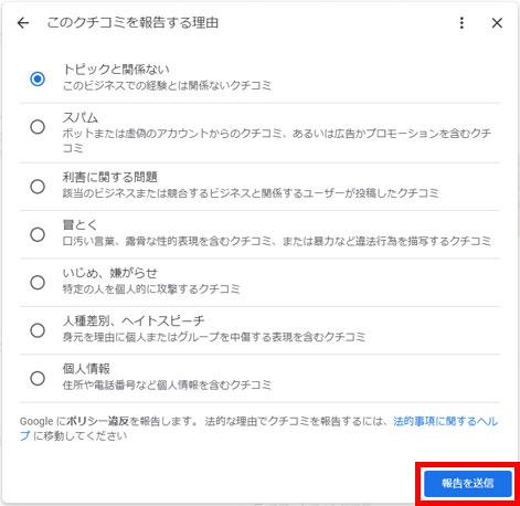 Googleマイビジネス口コミ削除依頼04