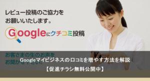 Googleマイビジネスの口コミを増やす方法を解説